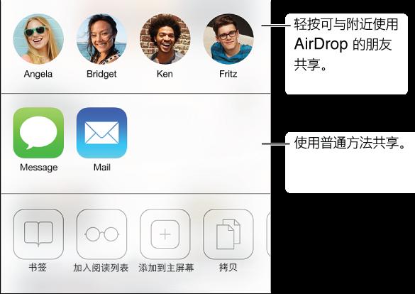 """轻按""""共享""""按钮以共享您使用 AirDrop、""""信息""""或""""邮件""""找到的内容,或者添加书签、阅读列表条目或主屏幕快捷键。 您也可以使用""""共享""""按钮以拷贝或打印页面。"""