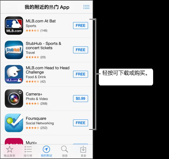 """""""我的附近的 App""""屏幕,显示与观看棒球相关的多个应用程序。 """"欲购清单""""按钮在右上方。 底部从左到右为""""精品推荐""""、""""排行榜""""、""""我的附近""""、""""搜索""""以及""""更新""""标签。"""