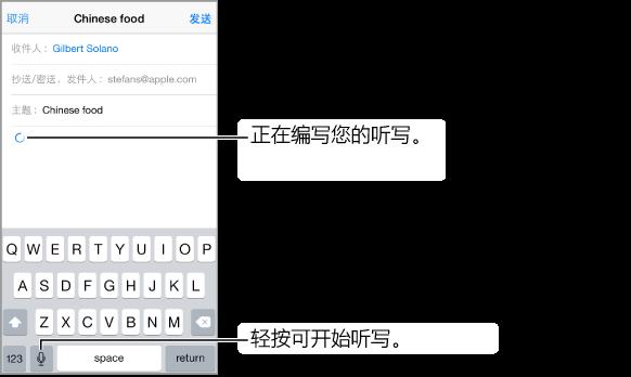 正在编写的邮件。 圆形箭头会显示听写的文本将被放置的位置。 听写键出现在键盘上,刚好位于空格键的左侧。