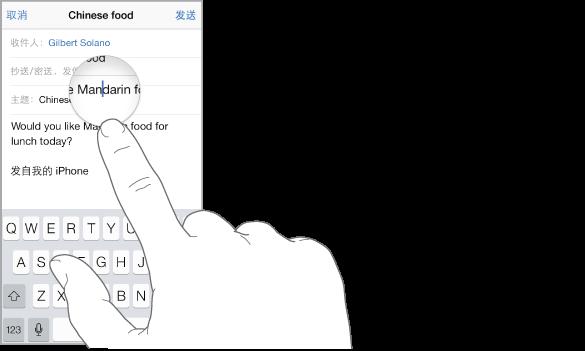 手指触摸屏幕可获得文本的放大视图以及插入点。