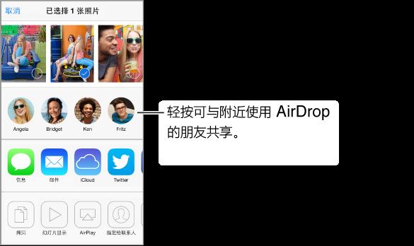 顶部是带有照片并可以选择的共享表单。 附近的 AirDrop 用户的面孔出现在下面,处于其他共享选项的下方。