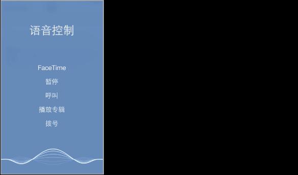 """""""语音控制""""屏幕,显示您可以使用的命令示例。 波形显示在屏幕的底部。"""