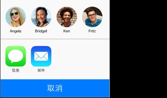 """共享面板,显示 AirDrop 覆盖范围内的四个联系人,以及使用""""信息""""或""""邮件""""共享的按钮。"""