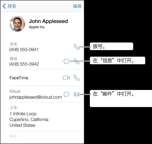 联系人的信息屏幕。 轻按一个条目(例如电子邮件地址或网站)可打开它。