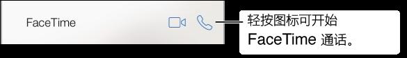 """裁剪的""""通讯录""""屏幕,带有 FaceTime 视频和音视频呼叫按钮"""