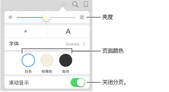 外观菜单,显示了亮度、页面颜色和滚动视图的控制。