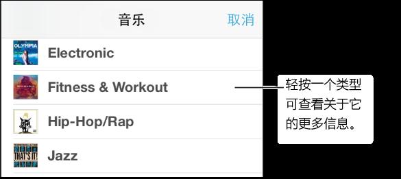 """""""音乐类型""""屏幕的一部分,显示""""健身与体育锻炼""""旁边带有勾号的类型子集。"""