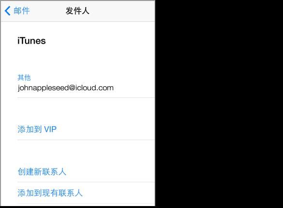 """邮件的发件人屏幕,当您轻按邮件中的""""收件人""""栏时会显示。 显示发件人、发件人的电子邮件以及""""添加到 VIP""""、""""创建新联系人""""和""""添加到现有联系人""""选项。"""