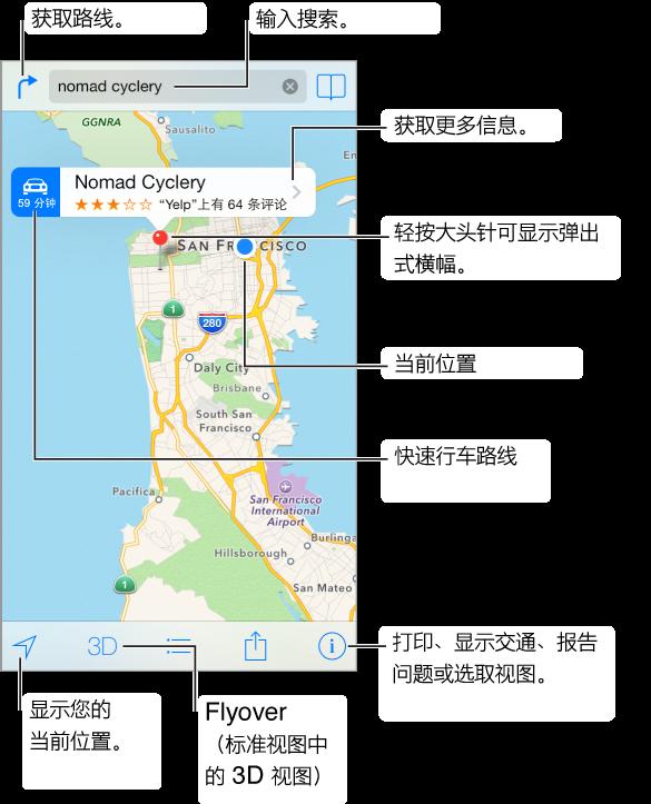 """显示某个位置(以红色大头针表示)的地图。 大头针上方是一个横幅,从左到右依次是快速行车路线、位置的名称、Yelp 星形评分和评论数,""""更多信息""""按钮。 顶部的左边是""""获取路线""""按钮,搜索栏位于中间,书签栏在右边。 底部是""""跟踪""""、""""3D 视图""""、""""路线""""、""""共享""""和""""设置""""按钮。"""