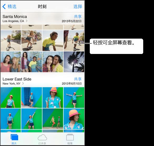 """""""照片""""的""""时刻""""视图。 """"精选""""按钮出现在左上方,""""选择""""按钮出现在右上方。 """"照片""""、""""已共享""""和""""相簿""""标签出现在底部。"""