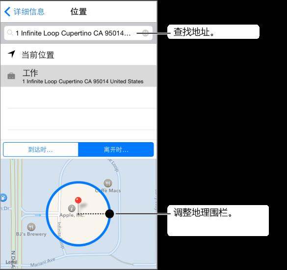 提醒事项的位置详细信息。 轻按顶部的搜索栏可查找地址。 底部的地图会显示地理围栏。 拖移可调整地理围栏的大小。