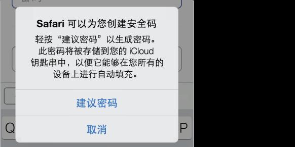 并会提示 Safari 安全密码。
