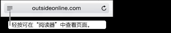 """若要减少页面混乱,请轻按""""地址""""栏最左端的""""阅读器""""按钮。 请注意""""阅读器""""按钮并非对所有页面可用。"""