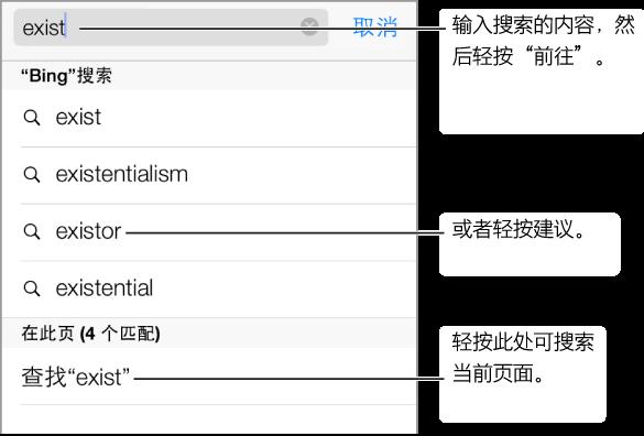 """在""""地址""""栏键入时,建议的搜索短语会列在地址栏下方。 列表的底部是搜索当前页面的条目。 轻按建议以搜索它,或轻按键盘上的""""前往""""按钮以精确搜索您键入的内容。"""