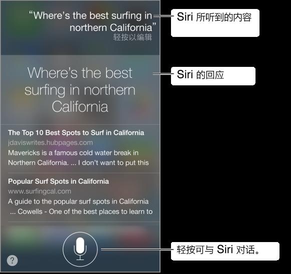 Siri 屏幕,显示 Siri 听到的内容的文本、Siri 的回复以及相关信息。 帮助按钮位于左下方,底部中央是您轻按以与 Siri 对话的按钮。