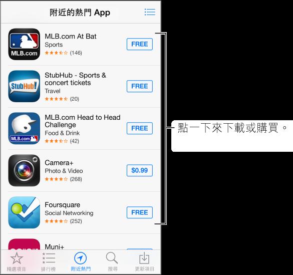「附近的熱門 App」螢幕,顯示與觀賞棒球賽相關的幾個 App。 「欲購清單」按鈕位於右上方。 橫跨螢幕底部從左到右依序是︰「精選項目」、「排行榜」、「附近熱門」、「搜尋」以及「更新項目」標籤頁。