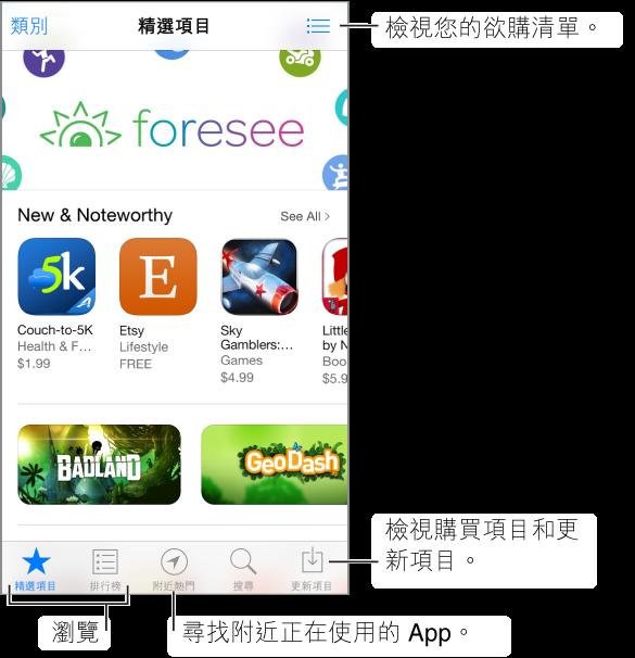 App Store 的「精選項目」螢幕,顯示「新品推薦」和「熱門項目」,左上角有「類別」按鈕,右上角有「欲購清單」按鈕。 橫跨螢幕底部從左到右依序是︰「瀏覽」、「排行榜」、「附近熱門」、「搜尋」以及「更新項目」標籤頁。