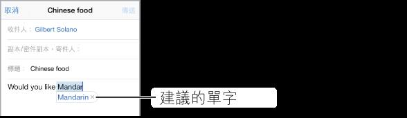 電子郵件顯示新郵件的前幾個單字,並提供輸入之單字的完整拼字建議。