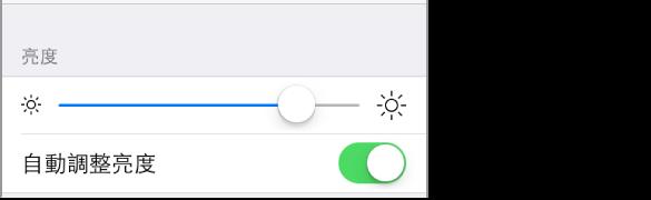 亮度滑桿和「自動調整亮度」開啟/關閉設定。