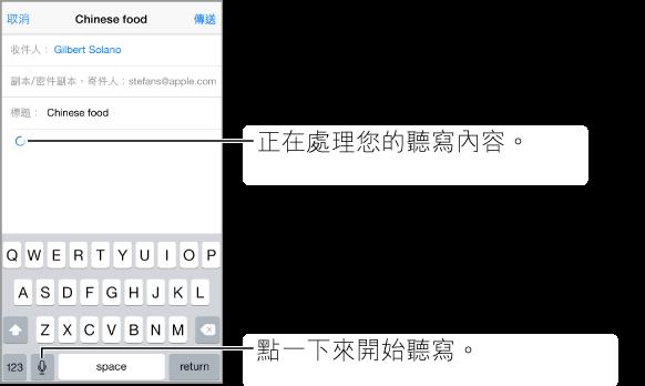 正在編寫郵件。 繞圈箭頭顯示聽寫文字放入的位置。 聽寫鍵會顯示在鍵盤上,位於空白鍵左側。