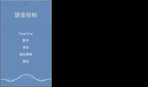 語音控制螢幕,顯示您可使用的指令範例。 波形會顯示在螢幕底部。