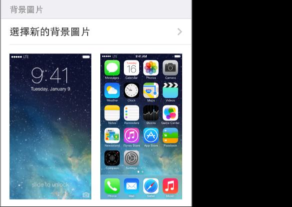 「鎖定」螢幕和「主畫面」螢幕的影像,顯示目前的背景圖片。