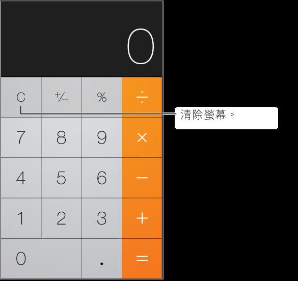 「計算機」螢幕,顯示標準函數和數字鍵盤。 點一下「清除」鍵來清除結果。