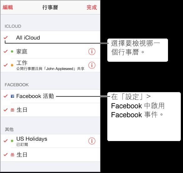 行事曆列表會用勾選符號指出哪些行事曆是啟用的。 若您在「設定」中已設定 Facebook,則可以啟用 Facebook 事件和「生日」行事曆。