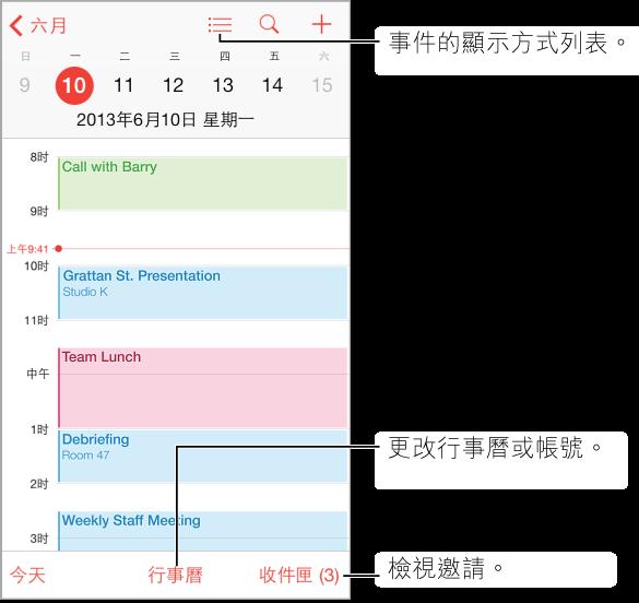 日顯示方式下的行事曆。 點一下「行事曆」按鈕來更改行事曆帳號。 點一下收件匣來檢視邀請函。