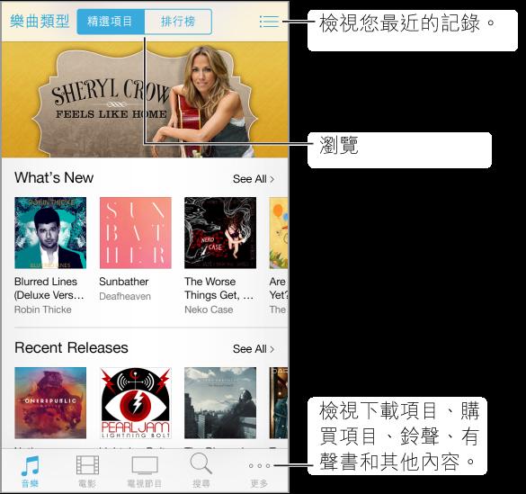 顯示精選項目相關資訊的瀏覽畫面。 「類型」按鈕位於左上角。 「精選項目」和「排行榜」按鈕位於中間上方,而「瀏覽記錄」圖像則位於右上方。 沿著螢幕底部從左到右依序是︰「音樂」、「電影」、「電視節目」、「搜尋」以及「更多」標籤頁。