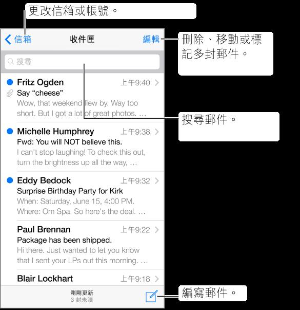 郵件列表。 點一下「編輯」來刪除、移動或標示多封郵件。