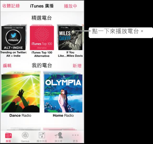 iTunes Radio 螢幕,在左上角有「收聽記錄」按鈕。 螢幕最上方附近則是精選電台列。 在其下方為您製作的電台,螢幕的中央左側邊緣有「編輯」按鈕。