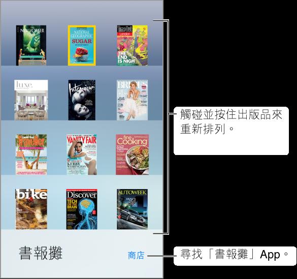 含有 App 的「書報攤」書架。 請觸碰並按住出版刊物來重新排列書架。 點一下「商店」按鈕(位於右下角)來尋找「書報攤」App。