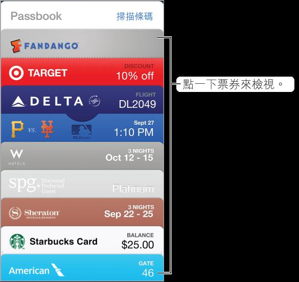 Passbook 沿著螢幕往下顯示一些票券的熱門項目列表。