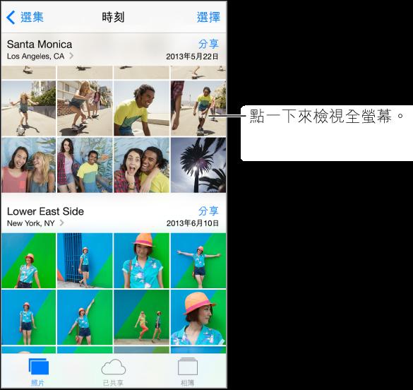 「照片」的「時刻」顯示方式。 左上方會顯示「選集」按鈕,而右上方則是「選擇」按鈕。 沿著底部則為「照片」、「已共享」和「相簿」標籤頁。