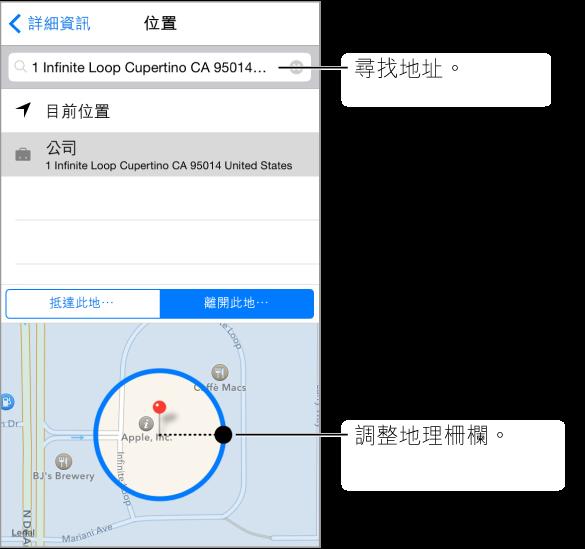 提醒事項的位置詳細資訊。 點一下最上方的搜尋欄位來尋找地址。 底部的地圖會顯示地理柵欄。 拖移以更改地理柵欄大小。