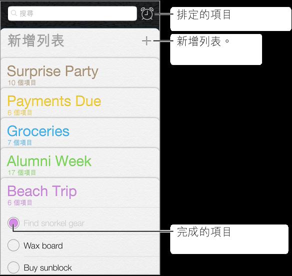 「提醒事項」App。 排程按鈕會顯示帶有到期日的提醒事項。 「已完成」項目會進行標示。 「新增列表」會製作新的提醒事項列表。