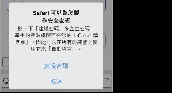 隨即 Safari 提示您安全密碼。