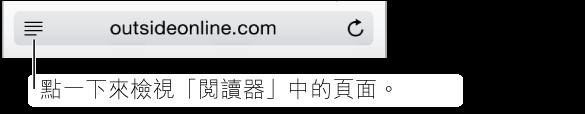 若要減少頁面雜亂的情況,點一下「網址」欄位最左邊的「閱讀器」按鈕。 請注意,部分網頁不適用「閱讀器」按鈕。
