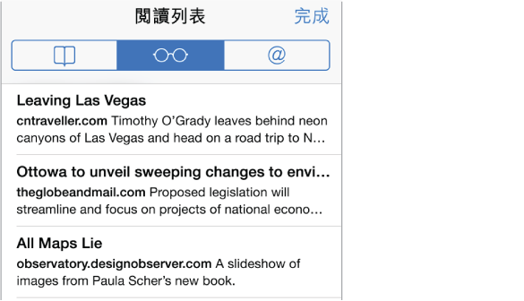 若要查看您儲存過的網頁列表,點一下「書籤」按鈕,然後點一下「閱讀列表」按鈕。