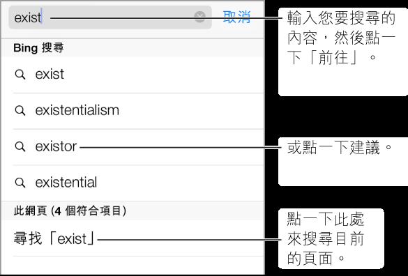 當您在「網址」欄位中輸入時,建議的搜尋詞彙會列在欄位下方。 列表底部則是搜尋目前網頁的輸入項目。 點一下建議來搜尋它,或者點一下鍵盤上的「前往」按鈕來搜尋您輸入的精確內容。