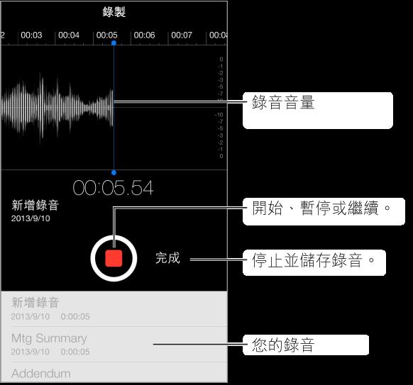 點一下螢幕中央的錄音按鈕來開始錄音。 再點一下即會停止。 點一下「完成」按鈕來儲存錄音。 您的錄音會列在螢幕的底部。