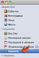 Изображение значка Корзины в списке источников