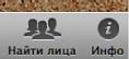 Изображение кнопки «Найти лица»