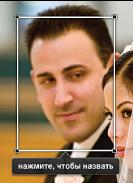 Изображение прямоугольной рамки «Лица»