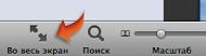 Изображение кнопки «Во весь экран»