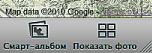 Изображение кнопки «Показать фото» в режиме «Места»