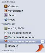 Изображение значка установленного флажка в списке источников