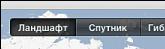 Изображение кнопок «Ландшафт», «Спутник» и «Гибридный»