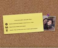 Изображение пробковой доски «Лица» с инструкциями по началу работы